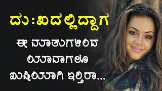 How to be Happy | Kannada Motivational Video | Smile to life