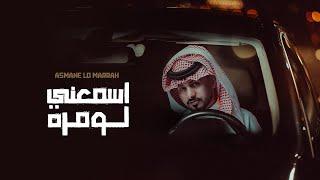 عبدالله ال مخلص - اسمعني لو مره (حصرياً) | 2021 تحميل MP3