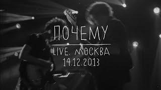 Земфира – Почему | Москва (14.12.13)