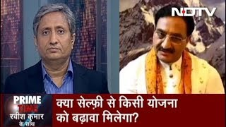 Prime Time With Ravish, July 16, 2019 | Minister Asks For 'Selfie With Guru'; 'Guru's Demand Justice