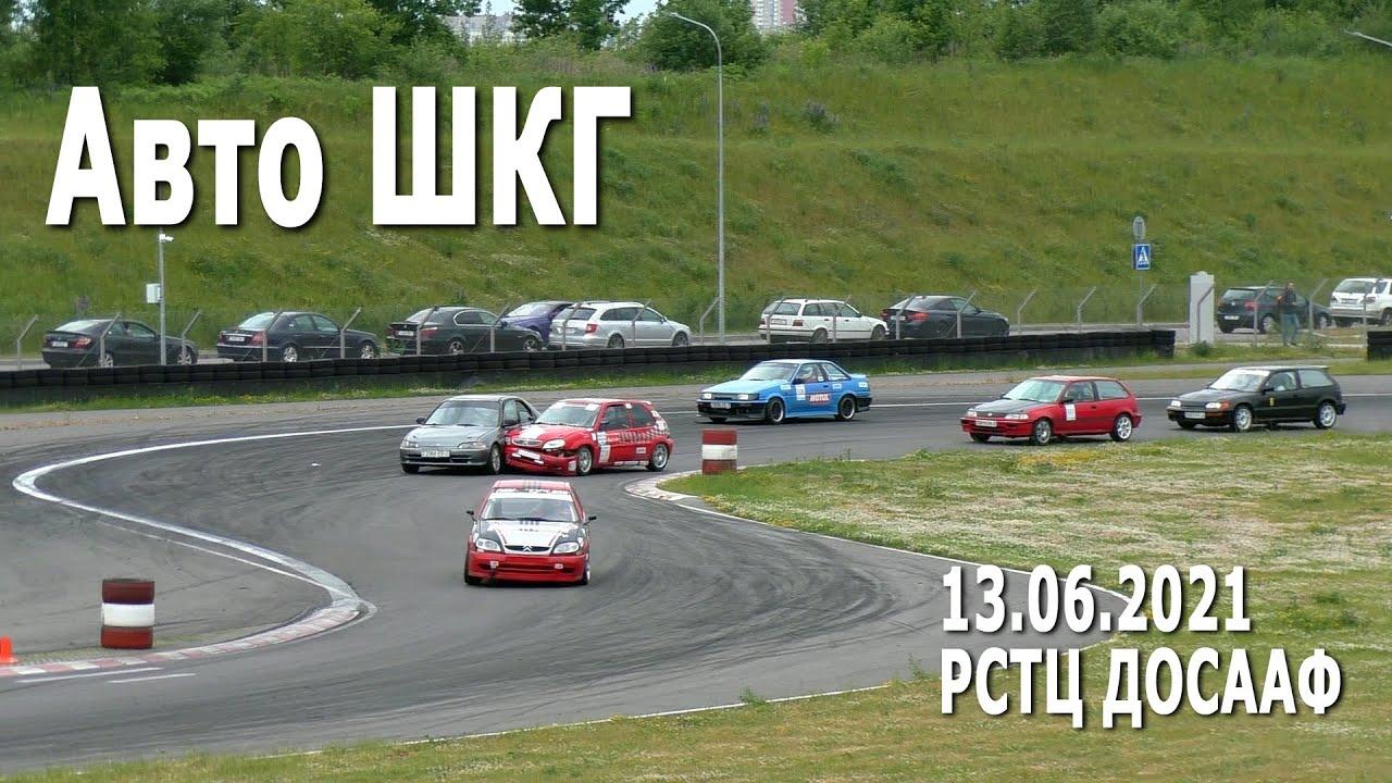 Авто ШКГ (13.06.2021, РСТЦ ДОСААФ) - шоссейно-кольцевые автомобильные гонки в Республике Беларусь