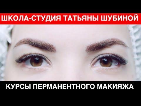 Обучение татуажу Татьяна Шубина   Перманентный макияж   Курсы татуажа    Татьяна Шубина