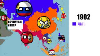 CountryBalls АЛТ Прошлое Азии #2 НАТО Становится сильней