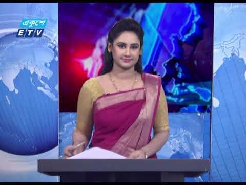 11 PM News 2021 || রাত ১১টার সংবাদ || 24 January 2021 || ETV News