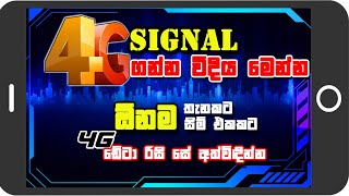 How to get 4G  signal in Sinhala