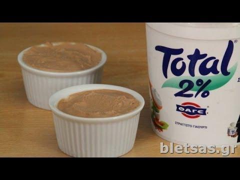 Εύκολο frozen yogurt σοκολάτα από τον Ευτύχη Μπλέτσα