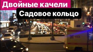 Двойные качели. Садовое кольцо в Москве. Double swings. Moscow.