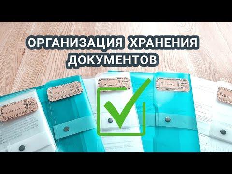 5️⃣ шагов к порядку в документах | Организация хранения документов дома