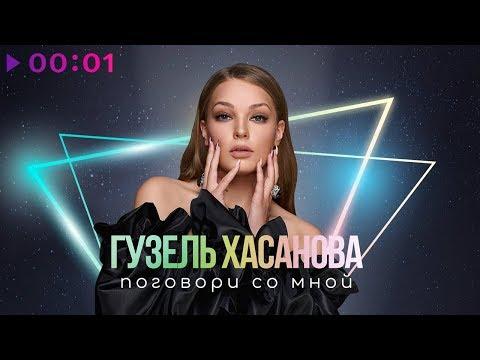 Гузель Хасанова - Поговори со мной | Official Audio | 2019