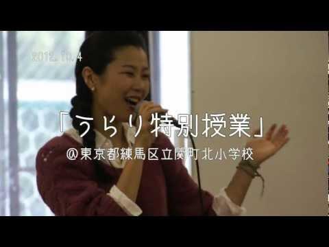 うらり特別授業 -long ver- @東京都練馬区立関町北小学校