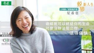 肺腺癌癌友星希亞:癌細胞可以終結你的生命,可是並沒辦法阻止你活得痛快! | 康健癌症趨勢論壇