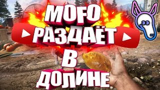 MOFO ДОМИНИРУЕТ В ДОЛИНЕ | FARCRY 5