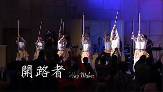 開路者 Way Maker [現場版] Alvan Jiing (自由敬拜) | 住棚節特會