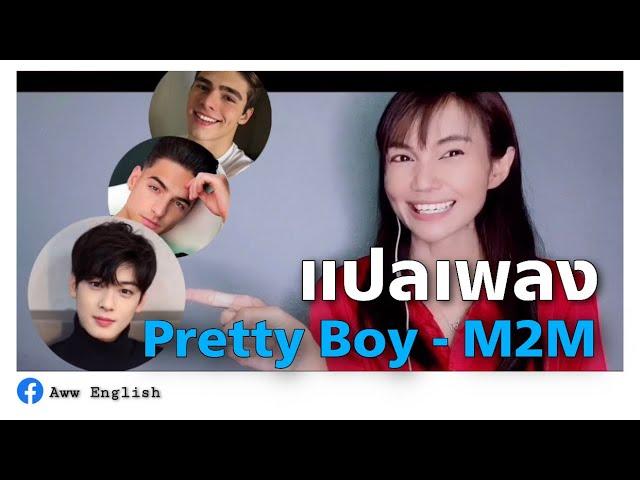 แปลเพลง Pretty Boy - M2M | เรียนภาษาอังกฤษจากเพลง