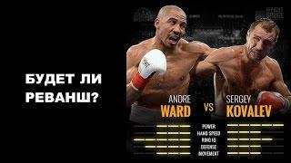 Сергей Ковалев vs. Андре Уорд : будет ли реванш?|720p|50fps