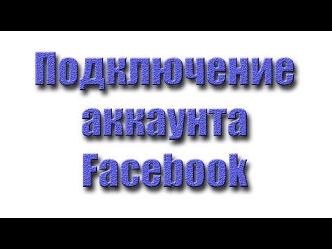 Подключение аккаунта Facebook Сервис Атопостинга Leopost.pro
