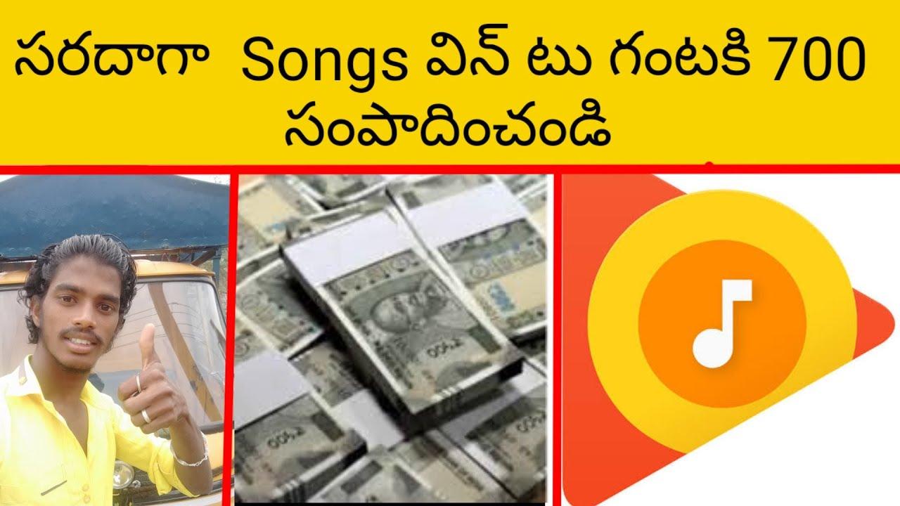 #Earnamoneyline #WorkFromHm Telugu How to Make Money Online By Listening Songs Telugu | Mac Money thumbnail