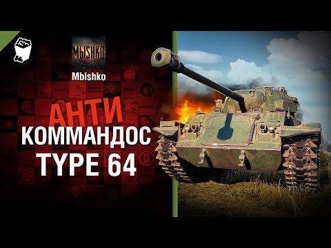 Type 64 - Антикоммандос №56 - от Mblshko [World of Tanks]