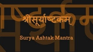 सूर्य अष्टकम (Surya Ashtakam) - with Sanskrit lyrics