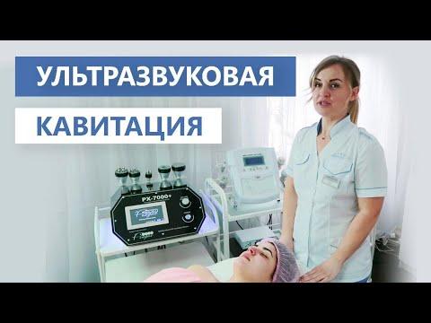 RF-лифтинг для лица / Кавитация и лимфодренажный массаж для тела
