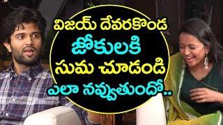 విజయ్ దేవరకొండ దెబ్బకి సుమ చూడండి ఎలా నవ్వుతుందో || Geetha Govindam Team Funny Interview