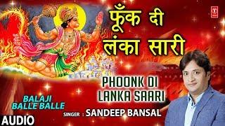 फूँक दी लंका सारी Phoonk Di Lanka Saari I SANDEEP BANSAL I Hanumanji Bhajan I Balaji Balle Balle