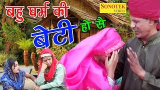 Super Hit Haryanvi Pariwarik Film | बहू धर्म की बेटी | Bahu Dharam Ki Beti | Sonotek Film 2017