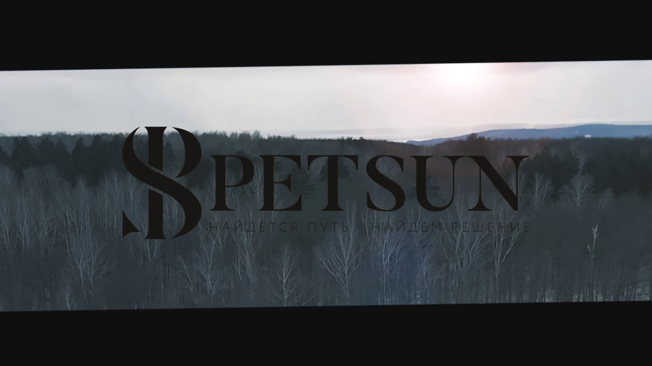 Видео PetSun