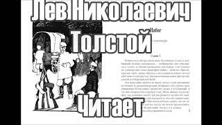 Рассказ Набег. Л.Н. Толстой. Аудиокнига. Приключения на Кавказе