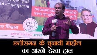 Chhattisgarh में BJP को Raman Singh के साफ चेहरे का मिल रहा है पूरा लाभ