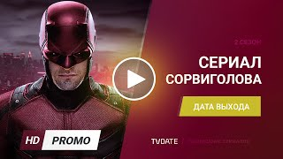 Сорвиголова / Daredevil 2 сезон дата выхода