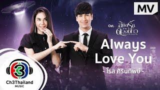 Always Love You Ost.ลิขิตรักข้ามดวงดาว   ศิรินทิพย์ หาญประดิษฐ์   Official MV