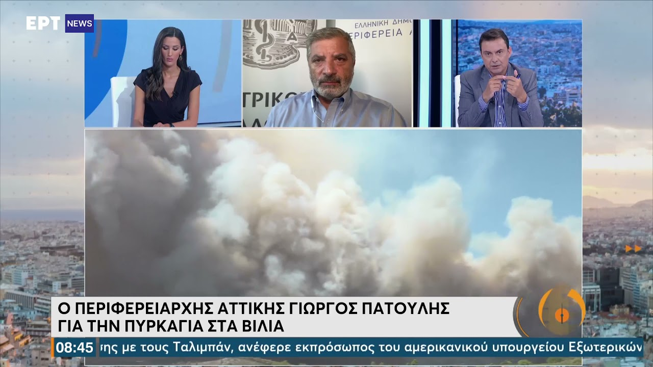 Ο Γ. Πατούλης για την πυρκαγιά στα Βίλια | 24/08/21 | ΕΡΤ
