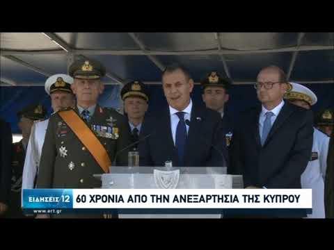 Κύπρος | 60 χρόνια απο την ανεξαρτησία της | 01/10/2020 | ΕΡΤ