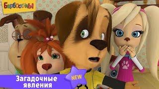 Загадочные явления 👻 Барбоскины 👽 Сборник мультфильмов для детей