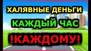 ПРОСТЕЙШИЙ заработок ДЕНЕГ в интернете ДЛЯ ЛЕНТЯЕВ БЕЗ ВЛОЖЕНИЙ!