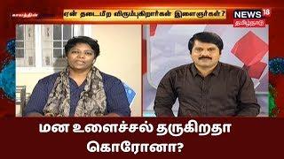 Kaalaththin Kural: மன உளைச்சல் தருகிறதா கொரோனா? | Corona Lockdown