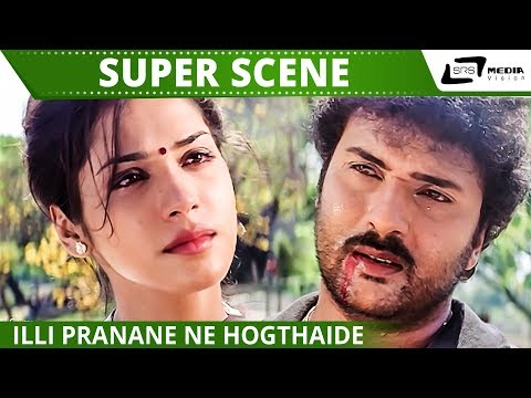 O Nanna Nalle | Illi Pranane Ne Hogthaide | Srinivasamurthy | Isha Koppikar | Kannada Clmax Scene