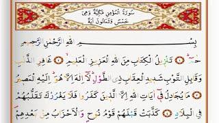 Surah Al Mumin - Saad Al Ghamdi Surah Mumin With Tajweed