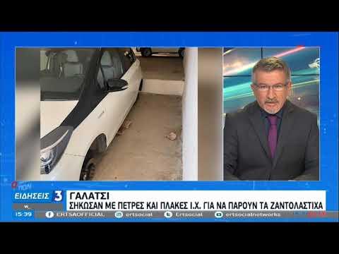 Σήκωσαν όχημα σε πυλωτή και έκλεψαν τα ζαντολάστιχα ΕΡΤ 18/02/2021