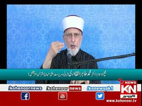 Roshni 02 May 2020 | Kohenoor News Pakistan