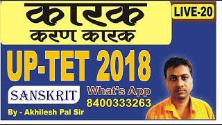 UP TET SANSKRIT 20 / TET, CTET Sanksrit Tutorial/ Video Lecture Sanskrit UP TET