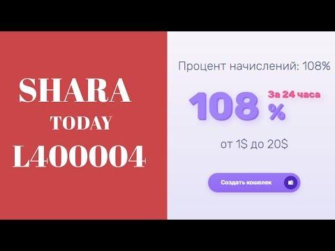Latypay SHARA TODAY L400004 отзывы 2019, обзор, mmgp, Прибыль 108% за 24 часа