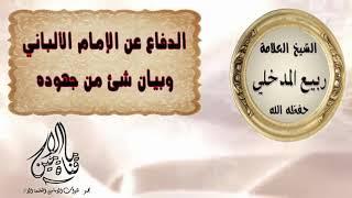 الدفاع عن الإمام الألباني رحمه الله وبيان شيء من جهوده - الشيخ ربيع المدخلي