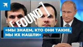 Путин рассказал, кто такие Петров и Боширов, подозреваемые в отравлении Скрипалей