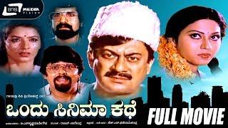 Ondu Cinema Kathe – ಒಂದು ಸಿನಿಮಾ ಕಥೆ | Kannada Full Movie | Ananthnag |  Anjana | Comedy Movie