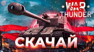 🔥Как скачать War Thunder🎮 установить и начать играть в Вар Тандер (Вар Тундер) в 2018!