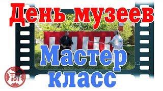 "Наша площадка на ""День музеев"" (18.05.2019)"