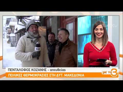 Πολικές θερμοκρασίες στη δυτική Μακεδονία  | 09/01/2019 | ΕΡΤ