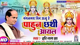 पाहून छैथ आयल || Harinath Jha || Mangal May Din Aju He || Pahun Chhaith Aayal  | मंगल मय दिन आजु हे